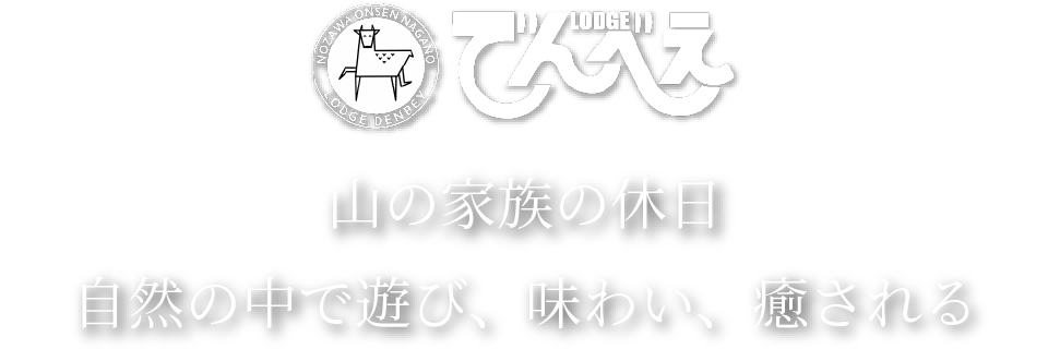 信州 野沢温泉 LODGEでんべえ【公式サイト】